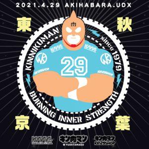 【キン肉マントイフェスティバル2021】