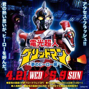 【電光超人グリッドマン〜夢のヒーロー展〜】
