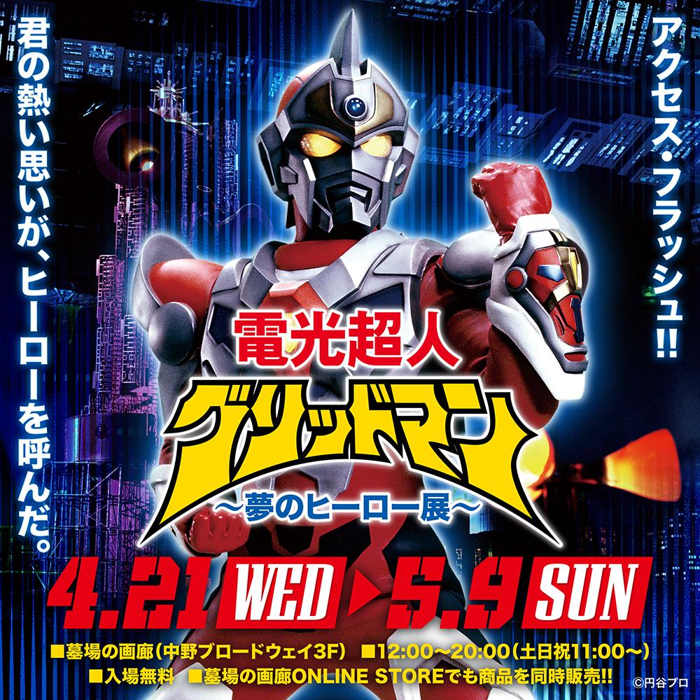 君の熱い思いがヒーローを呼んだ!2021年4月21日(水)より墓場の画廊(東京・中野)にて『電光超人グリッドマン〜夢のヒーロー展〜』開催!!