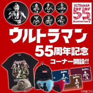 【「ウルトラマン55周年記念コーナー」「ウルトラマンティガ25周年TDGコーナー」同時展開!】