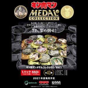【キン肉マンメダルコレクション VOL.1】