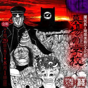 【墓場の学校〜闇玩具と暗黒美術の文化祭〜】
