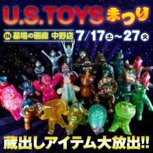 【U.S.toysまつり】