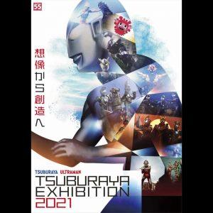 【ウルトラマン55周年 TSUBURAYA EXHIBITION 2021 神戸】