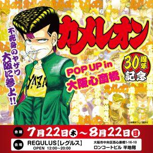 【カメレオン30周年記念POPUP in 大阪心斎橋】