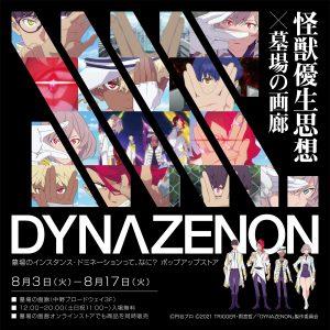【SSSS.DYNAZENON~墓場のインスタンス・ドミネーションって、なに?~ポップアップストア】