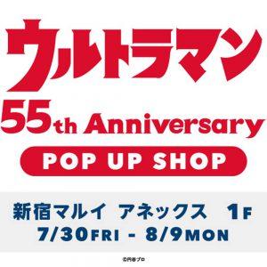【ウルトラマン55th POP UP SHOP】