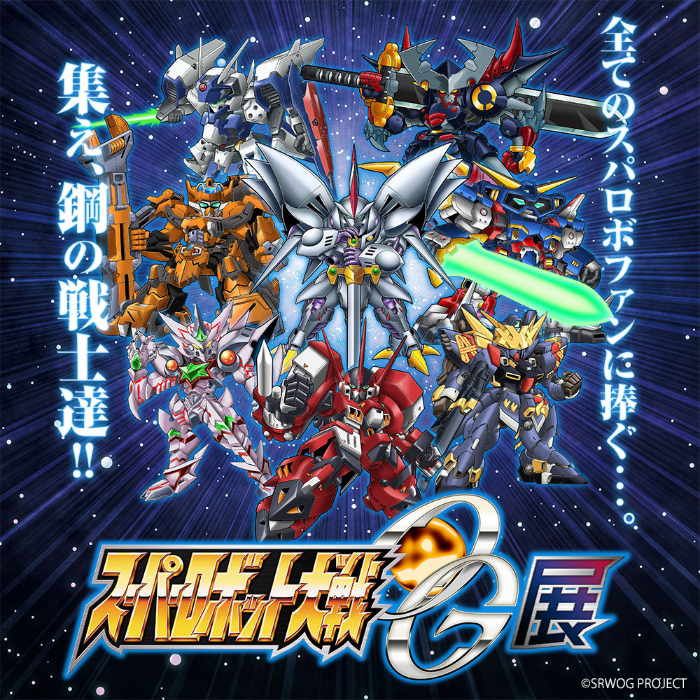 【第1弾発表】「スーパーロボット大戦OG展」大阪会場から販売する新商品情報!!