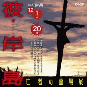 【彼岸島〜亡者の墓場展〜】